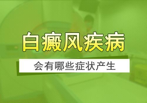 昆明白癜风医院-昆明治疗白癜风最好的医院白癜风症状