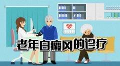 云南白癜风医院-昆明治疗白癜风医院老年白癜风